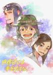 3girls absurdres anbiya_h asakusa_midori asymmetrical_bangs bangs black_eyes black_hair bob_cut brown_hair bucket_hat camouflage camouflage_headwear commentary copyright_name eizouken_ni_wa_te_wo_dasu_na! eyewear_on_head frown glasses grimace hair_between_eyes hat highres kanamori_sayaka long_hair looking_ahead looking_at_viewer looking_to_the_side mizusaki_tsubame multiple_girls open_mouth portrait short_hair smile sweatdrop swept_bangs teeth thick_eyebrows translated
