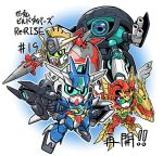 aqua_eyes beam_rifle chibi copyright_name earthree_gundam energy_gun green_eyes gun gundam gundam_build_divers gundam_build_divers_re:rise gundam_justice_knight holding holding_gun holding_shield holding_spear holding_weapon looking_up mecha no_humans oyomesandazo polearm shield spear translated valkylander weapon white_background wodom_pod