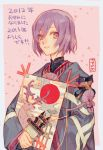 1boy 2013 deer holding japanese_clothes kite new_year nishihara_isao pixiv_fantasia pixiv_fantasia_sword_regalia purple_hair serini_(pixiv_fantasia) short_hair smile solo violet_eyes