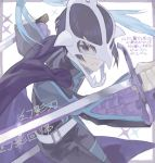1boy cape drawr dual_wielding eyelashes frown holding holding_sword holding_weapon judas_(tales) male_focus mask nishihara_isao oekaki pale_skin purple_hair short_hair solo sword tales_of_(series) tales_of_destiny_2 translation_request violet_eyes weapon