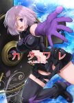 1girl armor armored_dress bare_shoulders black_leotard breasts cover cover_page doujin_cover elbow_gloves english_text engrish_text fate/grand_order fate_(series) gloves hair_over_one_eye leotard mash_kyrielight navel navel_cutout purple_gloves purple_hair ranguage shield short_hair smile solo tsuyadashi_shuuji violet_eyes