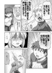 emiya_shirou fate/stay_night fate_(series) monochrome saber sader steed_enterprise translated translation_request type-moon