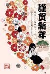 2016 2girls black-framed_eyewear black_hair black_skirt book cardigan collared_shirt commentary_request floral_background flower glasses himawari-san himawari-san_(character) holding holding_book kazamatsuri_matsuri long_hair long_skirt looking_at_viewer multiple_girls neckerchief nengajou new_year open_book open_cardigan open_clothes reading sailor_collar school_uniform serafuku shirt sitting skirt smile sugano_manami translation_request