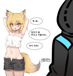 1girl 1other :o absurdres animal_ear_fluff animal_ears arknights armpits arms_behind_head arms_up bangs bare_shoulders black_jacket black_shorts blonde_hair blush breasts collarbone commentary_request cowboy_shot crop_top crop_top_overhang doctor_(arknights) eyebrows_visible_through_hair fang fox_ears fox_tail gomrang groin hair_between_eyes hair_ornament hairclip highres hood hooded_jacket jacket korean_commentary korean_text looking_at_viewer midriff navel open_fly open_mouth short_hair shorts simple_background small_breasts standing stomach strapless tail translation_request tubetop vermeil_(arknights) white_background yellow_eyes