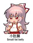 1girl blush_stickers bow chibi collared_shirt commentary_request eyebrows_visible_through_hair hair_bow hands_on_stomach long_hair looking_down meme open_mouth pants plump red_eyes red_pants shangguan_feiying shirt short_sleeves solo suspenders touhou translation_request very_long_hair white_background