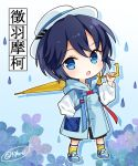 1boy blue_eyes blue_hair blue_raincoat character_name chibi closed_umbrella commentary flower hand_in_pocket hat holding holding_umbrella leaf male_focus minahoshi_taichi open_mouth raincoat translated twitter_username umbrella vocaloid vsinger water_drop white_headwear yellow_umbrella zhiyu_moke