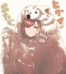 1girl animal_costume animal_pelt bear_costume bear_pelt closed_mouth hair_ornament hairclip hands_up jitome looking_at_viewer mole mole_under_eye nekoume original paws pelt red_eyes redhead short_hair simple_background solo translation_request white_background