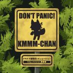 animal_ears character_name day english_text fox_ears fox_girl fox_tail highres kemomimi-chan_(naga_u) naga_u no_humans original outdoors parody plant road_sign seaman sign tail translation_request