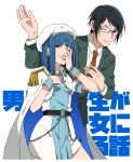1boy 1girl aotsuki_(konkichi) belt black_hair blazer blue_(konkichi) blue_hair cape copyright_name cowboy_shot dual_persona epaulettes genderswap genderswap_(mtf) glasses hand_on_own_chest hat height_difference highres jacket konkichi_(flowercabbage) looking_at_viewer magical_girl original sailor_hat school_uniform simple_background violet_eyes white_background white_cape wrist_cuffs