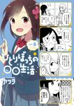 2girls :d artist_name blazer blue_background blue_jacket blush bow brown_hair collared_shirt commentary_request copyright_name cover cover_page flower grey_skirt hair_flower hair_ornament hitori_bocchi hitoribocchi_no_marumaru_seikatsu jacket katsuwo_(cr66g) long_hair looking_at_viewer manga_cover multiple_girls official_art open_mouth pleated_skirt red_bow red_eyes school_uniform shirt skirt smile standing sunao_nako translation_request white_shirt