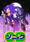 2boys absurdres animal banel_springer black_sclera city closed_mouth copyright_name floating gloves hedgehog highres huge_filesize logo male_focus mammal metal_sonic moon multiple_boys night night_sky no_humans no_mouth pink_eyes red_footwear robot sega sky smile smug sonic sonic_cd sonic_team sonic_the_hedgehog sonic_the_hedgehog_(classic) star_(sky) starry_sky translated white_gloves
