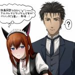 1boy 1girl ? alternate_costume animal_ears bangs black_hair black_jacket black_neckwear blue_eyes blush brown_eyes brown_hair cat_ears closed_mouth commentary_request dark_skin dark_skinned_male dress_shirt enmaided fake_animal_ears frown grey_vest hair_between_eyes hair_ribbon jacket long_hair maid maid_headdress makise_kurisu neck_ribbon necktie okabe_rintarou open_clothes open_jacket raite red_ribbon ribbon shirt short_sleeves simple_background speech_bubble steins;gate striped striped_shirt thought_bubble translation_request upper_body vertical-striped_shirt vertical_stripes very_long_hair vest white_background white_shirt