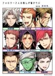 6+boys amakusa_shirou_(fate) beard beowulf_(fate/grand_order) blonde_hair blue_eyes brown_hair character_name character_request cu_chulainn_(fate)_(all) cu_chulainn_alter_(fate/grand_order) dragon_ball facial_hair facial_mark fate/grand_order fate_(series) green_skin hood hood_up male_focus manly multicolored_hair multiple_boys napoleon_bonaparte_(fate/grand_order) orange_hair piccolo redhead scar six_fanarts_challenge upper_body white_hair yellow_eyes