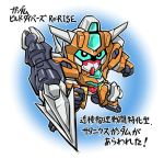chibi clenched_hands copyright_name drill green_eyes gundam gundam_build_divers gundam_build_divers_re:rise looking_ahead mecha no_humans oyomesandazo saturnix_gundam solo v-fin