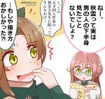 /\/\/\ 2girls akigumo_(kantai_collection) blush_stickers brown_hair green-framed_eyewear hair_ribbon heart heart-shaped_pupils kantai_collection long_hair makigumo_(kantai_collection) manga_(object) mitchell_(dynxcb25) multiple_girls open_mouth pink_hair ribbon sleeves_past_wrists symbol-shaped_pupils tongue tongue_out translation_request upper_body yellow_eyes