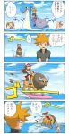 blue_(pokemon) comic hat jpeg_artifacts kamina_shades lapras leaf_(pokemon) nintendo ocean ookido_green ookido_green_(frlg) pokemon pokemon_(game) pokemon_frlg soara sunglasses surfboard surfing swimmer_(pokemon) tauros translated translation_request tuber_(pokemon) what