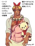 1boy alternate_costume bandaid bandaids_on_nipples bangs beowulf_(fate/grand_order) blonde_hair chest cup facial_hair fate/grand_order fate_(series) goatee male_focus manly muscle pasties pectorals red_eyes scar solo stuffed_toy tattoo translation_request upper_body yamanome