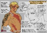 1boy a bangs bara beowulf_(fate/grand_order) blonde_hair chest cup facial_hair fate/grand_order fate_(series) goatee male_focus manly muscle nipples pectorals red_eyes reference_sheet scar shirtless solo tattoo translation_request upper_body yamanome