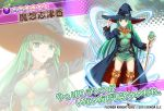 1girl blue_eyes boots breasts character_name coat copyright_name dmm flower_knight_girl full_body gem green_eyes green_hair hand_on_headwear hat hime_cut holding holding_staff jewelry locket long_hair long_sleeves looking_at_viewer masou_shizuka multiple_views object_namesake official_art open_clothes open_coat pendant projected_inset solo staff standing star_(symbol) thigh-highs thigh_boots witch_hat yellow_footwear yellow_legwear