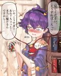 1girl blouse blue_blouse book bookshelf buttons curly_hair eyeball failure frilled_shirt_collar frills hair_ornament hairband heart heart_hair_ornament indoors komeiji_satori library long_sleeves purple_hair ribbon-trimmed_collar ribbon_trim rubik's_cube short_hair sunyup tearing_up third_eye touhou translation_request violet_eyes wide_sleeves