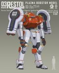changkyu_kim character_name english_text grey_background highres mecha no_humans open_hands restol_machine_3 restol_special_rescue_squad silhouette size_comparison solo standing