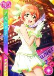 blush character_name dress gloves green_eyes hoshizora_rin love_live!_school_idol_festival love_live!_school_idol_project orange_hair short_hair smile
