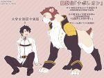 2boys animal animal_ears bangs black_hair blue_eyes brown_hair dog dog_boy dog_ears fate/grand_order fate_(series) fgo_moyashi fujimaru_ritsuka_(male) full_body fur furrification male_focus multiple_boys napoleon_bonaparte_(fate/grand_order) open_mouth oversized_animal sitting size_difference smile translation_request