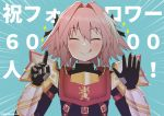 1boy armor armored_dress ashino_moto astolfo_(fate) bow braid fate/apocrypha fate/grand_order fate_(series) gauntlets gorget hair_bow hair_intakes happy long_sleeves male_focus multicolored_hair open_mouth otoko_no_ko pink_hair short_hair solo streaked_hair
