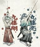 2boys aoki_(fumomo) aqua_hair arms_up bangs barefoot blonde_hair grey_hakama hair_between_eyes hair_intakes hakama holding holding_sword holding_weapon japanese_clothes katana kimono long_hair marufuji_shou multiple_boys red_hakama samurai shiny shiny_hair sketch stance sword tabi tenjouin_fubuki weapon white_background white_kimono white_legwear yuu-gi-ou yuu-gi-ou_gx