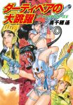 2girls black_hair brown_hair cover cover_page dirty_pair dirty_pair_(novels) gun holding holding_gun holding_weapon jetpack kei_(dirty_pair_novels) long_hair mughi_(dirty_pair_novels) multiple_girls multiple_views novel_cover official_art open_mouth panther short_hair third-party_source weapon yasuhiko_yoshikazu yuri_(dirty_pair_novels)