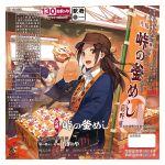 1girl blush brown_hair food ground_vehicle long_hair open_mouth original red_eyes train usui_to_kanojo_to_rokusan_no. vania600