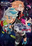2boys ark_(gundam_build_divers_break) blonde_hair blue_eyes clenched_hands copyright_name cover cover_page g-else grey_hair gundam gundam_build_divers gundam_build_divers_break gundam_shining_break highres logo looking_up manga_cover mecha multiple_boys official_art open_hand orange_eyes second-party_source shiitake_gensui space v-fin zen_(gundam_build_divers_break)