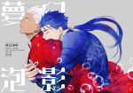 2boys archer armor blue_hair chest closed_eyes cover cover_page crying crying_with_eyes_open cu_chulainn_(fate)_(all) dark_skin dark_skinned_male doujin_cover doujinshi earrings emya english_text fate/grand_order fate/stay_night fate_(series) grey_eyes hug hug_from_behind jewelry lancer long_hair male_focus multiple_boys muscle short_hair tears white_hair yaoi