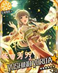 blush brown_eyes brown_hair character_name idolmaster idolmaster_cinderella_girls kimono long_hair stars yorita_yoshino