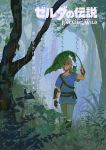 1boy bigskycastle blonde_hair blue_eyes english_commentary forest highres leaf_umbrella link looking_to_the_side nature pointy_ears rain solo the_legend_of_zelda the_legend_of_zelda:_breath_of_the_wild walking