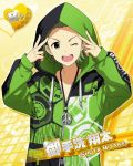 brown_eyes character_name green_hair hoodie idolmaster idolmaster_side-m jacket mitarai_shouta short_hair smile wink