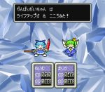 2girls blue_dress blue_eyes blue_hair bow cirno commentary_request daiyousei dress fairy fairy_wings fake_screenshot food fruit green_hair hair_bow holding holding_weapon ice ice_background ice_wings kirai_shouen mother_(game) mother_2 multiple_girls pixel_art ribbon short_hair side_ponytail touhou translated watermelon weapon wings yellow_ribbon