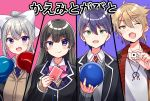 2boys 2girls :d ;d ball black_hair black_jacket blazer blue_eyes blush bow bowling_ball boxing_gloves braid brown_cardigan brown_eyes brown_hair brown_sweater card cardigan closed_mouth collared_shirt dice earrings fang fushimi_gaku green_eyes grey_sweater hair_bow hair_ornament hairclip high_ponytail highres higuchi_kaede holding holding_card jacket jewelry kenmochi_touya long_hair long_sleeves looking_at_viewer minami_saki mole mole_under_eye multiple_boys multiple_girls necktie nijisanji one_eye_closed open_mouth pink_bow plaid_neckwear playing_card ponytail purple_neckwear red_neckwear shirt silver_hair sleeves_past_wrists smile smirk stud_earrings sweater translation_request tsukino_mito uneven_eyes violet_eyes virtual_youtuber white_bow white_shirt