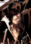 bleach brown_hair character_name facial_hair glasses long_hair male personification sayo_tanku sword visor watermark weapon web_address yuyn zangetsu
