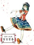 1girl black_footwear blue_eyes blue_hair blue_headwear blue_skirt calligraphy commentary_request drooling empty_eyes fangs floral_print hand_tattoo hat jiangshi lantern mikan_(mimimimikandesu) miyako_yoshika ofuda open_mouth outstretched_arms outstretched_legs paper_lantern petals red_nails red_shirt saliva saliva_trail shirt shoe_ribbon shoe_soles short_hair short_sleeves signature simple_background skirt solo star_(symbol) touhou translation_request very_long_fingernails white_background white_skin wide-eyed wide_sleeves zombie_pose