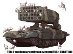 bird caterpillar_tracks commentary_request dove earasensha ground_vehicle military military_vehicle motor_vehicle no_humans original rocket_launcher russian_text surreal tank tos-1 translation_request weapon white_background