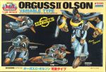 1980s_(style) arm_cannon box_art choujikuu_seiki_orguss comparison eeman english_text ground_vehicle gunpod hover_vehicle logo machinery mecha military military_vehicle missile missile_pod model_kit motor_vehicle multiple_persona multiple_views official_art oldschool orguss orguss_olson_type plamo production_art promotional_art radio_antenna realistic red_eyes rocket_launcher scan science_fiction shield takani_yoshiyuki tank traditional_media transformation translation_request variable_fighter visor weapon