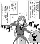 1girl commentary_request food food_in_mouth gloves gotland_(kantai_collection) greyscale hair_bun half_gloves kantai_collection long_hair military military_uniform mole mole_under_eye monochrome mouth_hold neckerchief running sailor_collar sheep shirouri toast toast_in_mouth translation_request uniform