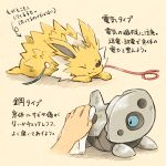 aron arrow_(symbol) blue_eyes closed_mouth cloth commentary_request disembodied_limb fur gen_1_pokemon gen_3_pokemon holding_cloth jolteon looking_back lying matsuri_(matsuike) on_stomach one_eye_closed pokemon pokemon_(creature) rubbing shiny translation_request wire