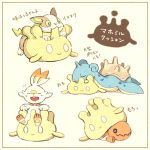 +_+ character_doll closed_eyes commentary_request fang gen_1_pokemon gen_3_pokemon gen_8_pokemon lapras lying matsuri_(matsuike) milcery mouth_hold no_humans on_stomach open_mouth pokemon pokemon_(creature) scorbunny sleeping smile tongue translation_request trapinch wavy_mouth yamper