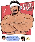 3boys abs bara beard body_hair chest chest_hair chibi chibi_inset chun_(luxtan) crossed_arms facial_hair headband highres laughing male_focus manly multiple_boys muscle navel nipples original pectorals short_hair simple_background solo_focus speech_bubble stubble translation_request upper_body