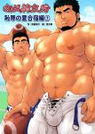 2boys abs armpits bara black_hair bulge chest facial_hair goatee highres male_focus manly masateruteru multiple_boys muscle navel nipples open_pants original pectorals plump rugby_ball rugby_uniform shirtless short_hair sideburns sportswear thick_eyebrows thick_thighs thighs underwear_peek