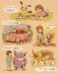 blush blush_stickers brown_hair brushing_teeth bucket car chopping closed_eyes closed_mouth cloth commentary_request cooking cup cutting_board drawing flareon gen_1_pokemon gen_3_pokemon gen_5_pokemon gen_7_pokemon gender_request gengar ground_vehicle highres looking_down lying matsuri_(matsuike) mimikyu motor_vehicle mudkip mug on_stomach pajamas pawniard pokemon ponytail pot short_hair short_sleeves sketchpad sleeping smile socks sparkle translation_request under_covers washing water wavy_mouth white_legwear