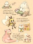 arrow_(symbol) bag bottle bowl commentary_request cooking dessert fangs flying_sweatdrops food gen_1_pokemon gen_4_pokemon gen_7_pokemon highres holding matsuri_(matsuike) no_humans open_mouth pokemon pot ribombee slowpoke snover spoon tongue translation_request