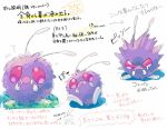 !? ? antennae arrow_(symbol) bug commentary_request crying fangs fur gen_1_pokemon grass hanenbo highres multiple_views no_humans pokemon pokemon_(creature) standing tears translation_request venonat